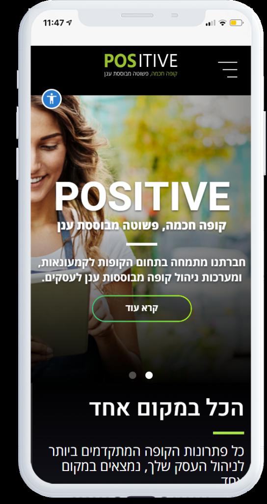 עיצוב אתר positive-solutions